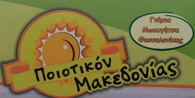 Ποιοτικόν Μακεδονίας
