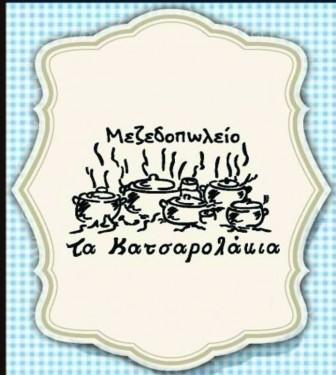 Τα Κατσαρολάκια logo