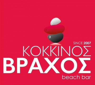 Κόκκινος Βράχος Beach Bar