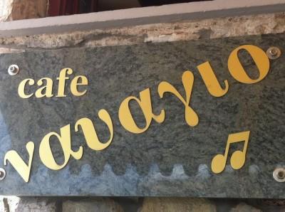 Ναυάγιο Cafe Bar