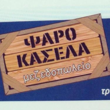 Ψαροκασέλα logo