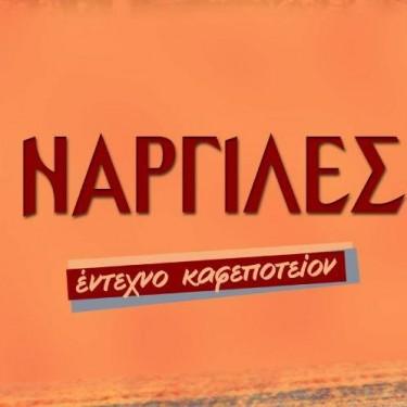 ΝΑΡΓΙΛΕΣ Bar