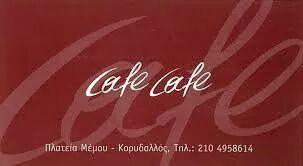 Cafe Cafe ( Πλατεία Μέμου )
