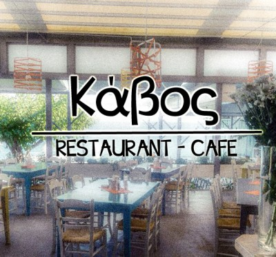 Κάβος Cafe-Bar logo