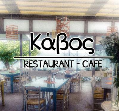 Κάβος Cafe-Bar