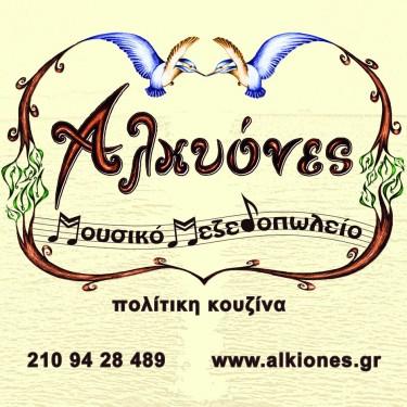 Αλκυόνες