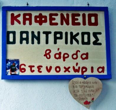 """Καφενείο """"Ο Αντρίκος"""" - Βάρδα Στενοχώρια"""