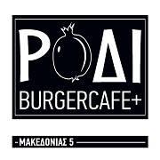 ΡΟΔΙ Burger Cafe