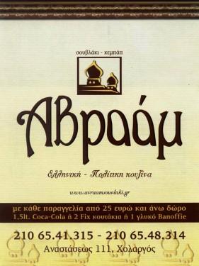 Αβραάμ logo