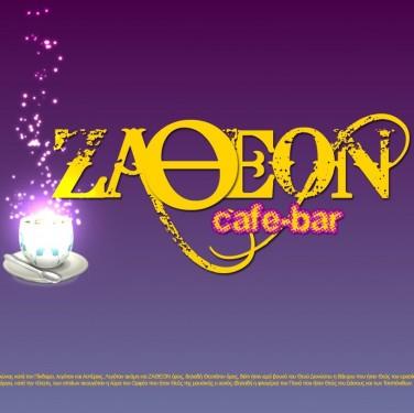 ΖΑΘΕΟΝ Cafe - Bar