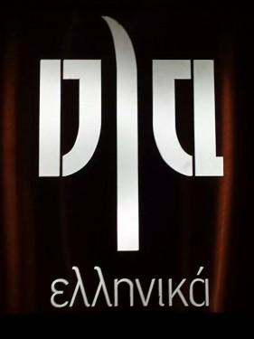 oLa ελληνικά