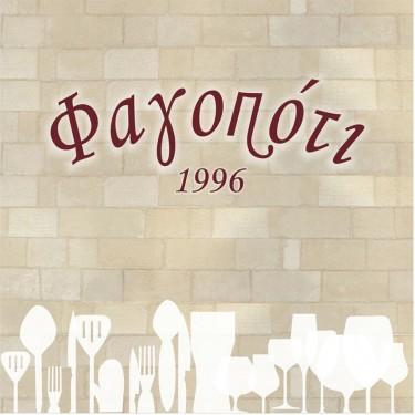 Φαγοπότι logo