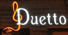 Duetto μουσικες γευσεις logo