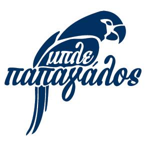 Μπλε Παπαγάλος