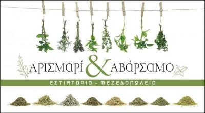 Αρισμαρί & Αβάρσαμο