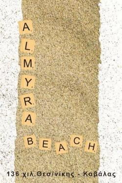Almyra Beach
