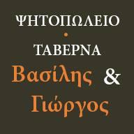 Ταβέρνα Βασίλης & Γιώργος