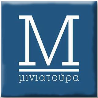 Μινιατούρα Cafe