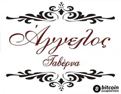Ταβέρνα Άγγελος - Taverna Angelos