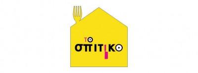 Το σπιτικό logo