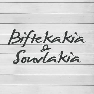 Biftekakia & Souvlakia (Ψυχικό)