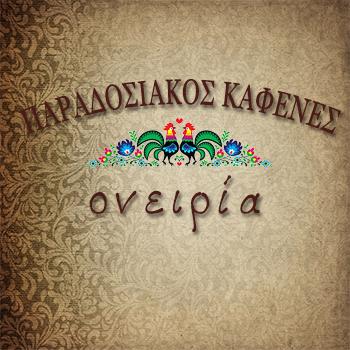 Ονειρία logo