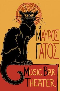 Μαύρος Γάτος (Ναύπλιο) logo