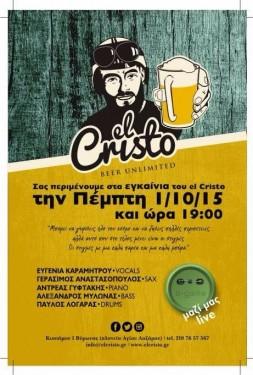 Εγκαίνια @ El Cristo